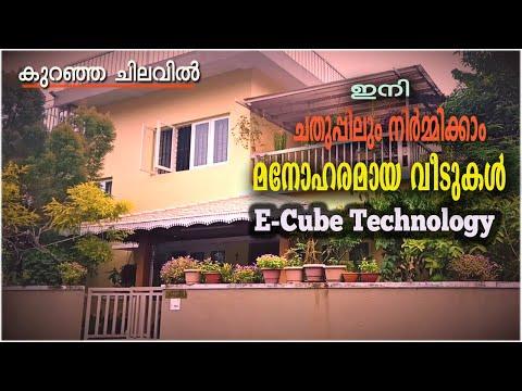 Low cost house construction / E- Cube construction technology / e-house