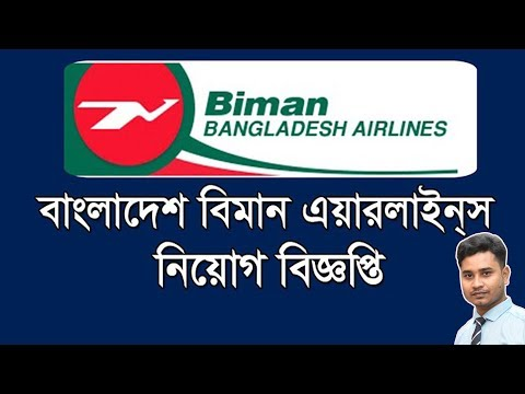 Biman Bangladesh Airlines Limited Job Circular | Latest Job News | Online Apply |