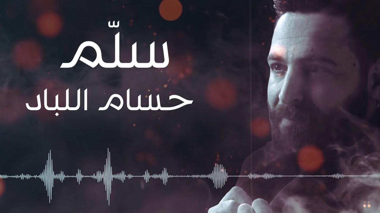 سلّم - حسام اللباد - Salim - Hussam Lbbad Audio 2020