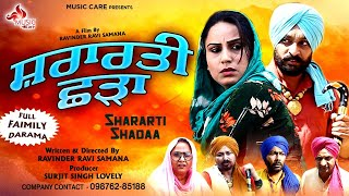 Shararti Shadaa ਸ਼ਰਾਰਤੀ ਛੜਾ  Full Family Drama | Comedy Movie | Hit movie 2020 | Music Care Presents