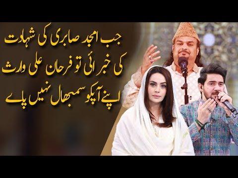 Amjad Sabri Ki Shahadat | Sadia Imam And Farhan Ali Waris | Ramazan 2018 Aplus