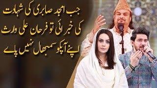 Amjad Sabri Ki Shahadat   Sadia Imam And Farhan Ali Waris   Ramazan 2018 Aplus