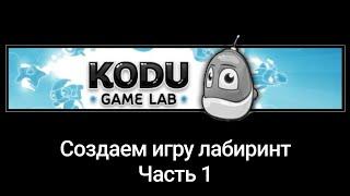 Создаем игру Лабиринт в Kodu Game Lab. Часть 1