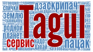 Работа с сервисом Tagul - 2017 (1/3)