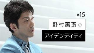 野村萬斎のアイデンティティとは「自ら選ぶこと」である」 番組からの結...