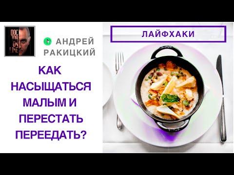 Взлом мозга [hack]. Как почувствовать себя сытым и забыть о еде?