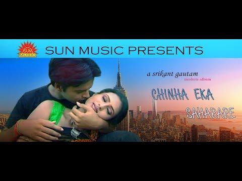 Chinha Eka Saharare || Srikant Gautam...