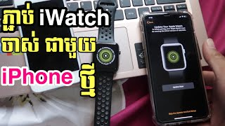 how to pair apple watch with new iPhone - iPhone XS Max