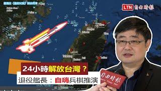 打臉片》中共兵推「24小時解放台灣」可行? 退役艦長:自嗨兵棋推演
