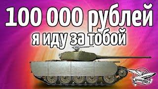 Стрим - Бой на 100 000 рублей - Я иду за тобой - Т-44-100 (Р)