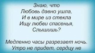 Слова песни Григорий Лепс - Зеркала и Ани Лорак
