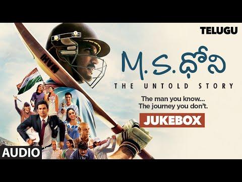 M.S.Dhoni Jukebox || M.S Songs - Telugu || Sushant Singh Rajput, Kiara Advani || Telugu Songs