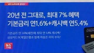 은행 이자가 무려 8%?…'금리 노마드족' 유치 경쟁 …