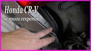 Honda CR V новый ПАЦИЕНТ немного СЕКРЕТОВ