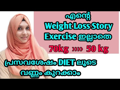 My Weight Loss Story without Exercise Malayalam | After Delivery Weight Loss Diet