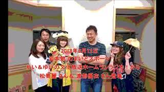 2018年3月12日 松嵜麗さん&渡部優衣さんを迎えて、ガンちゃんと野球ガンガントーク!