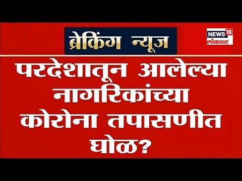 Breaking News : परदेशातून आलेल्या नागरिकांच्या कोरोना तपासणीत घोळ? | Marathi News
