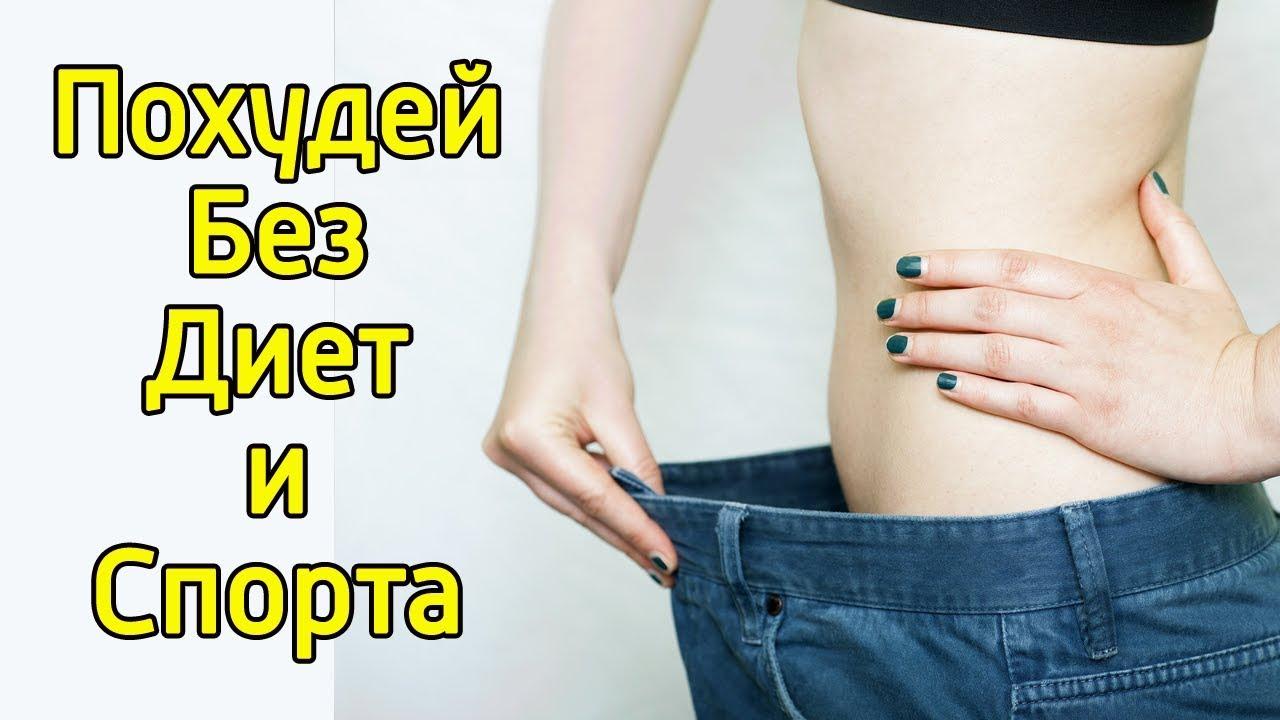 быстрый способ похудеть на 10 кг в домашних условиях без диет