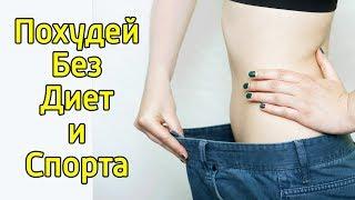 12 способов похудеть без диет и спорта – Как похудеть без упражнений, усилий и физических нагрузок