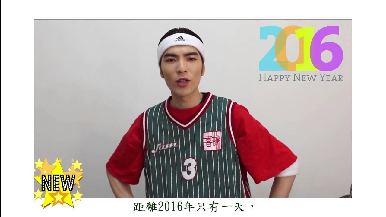 警廣迎接2016新年倒數1天--蕭敬騰 - YouTube