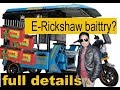 e rickshaw battery details? FULL DETAIL BATTERY || 2|| TEKNIKAL GURU MINTU BADALA ||