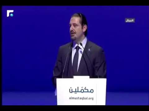 Saad hariri speech