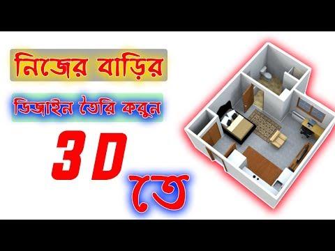 Create 3D Design Home, shop, building Plan and Structure Bangla Tutorial