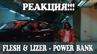 РЕАКЦИЯ FLESH & LIZER - POWER BANK