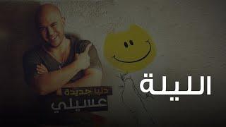 محمود العسيلى - الليلة | Mahmoud El Esseily - El Leila