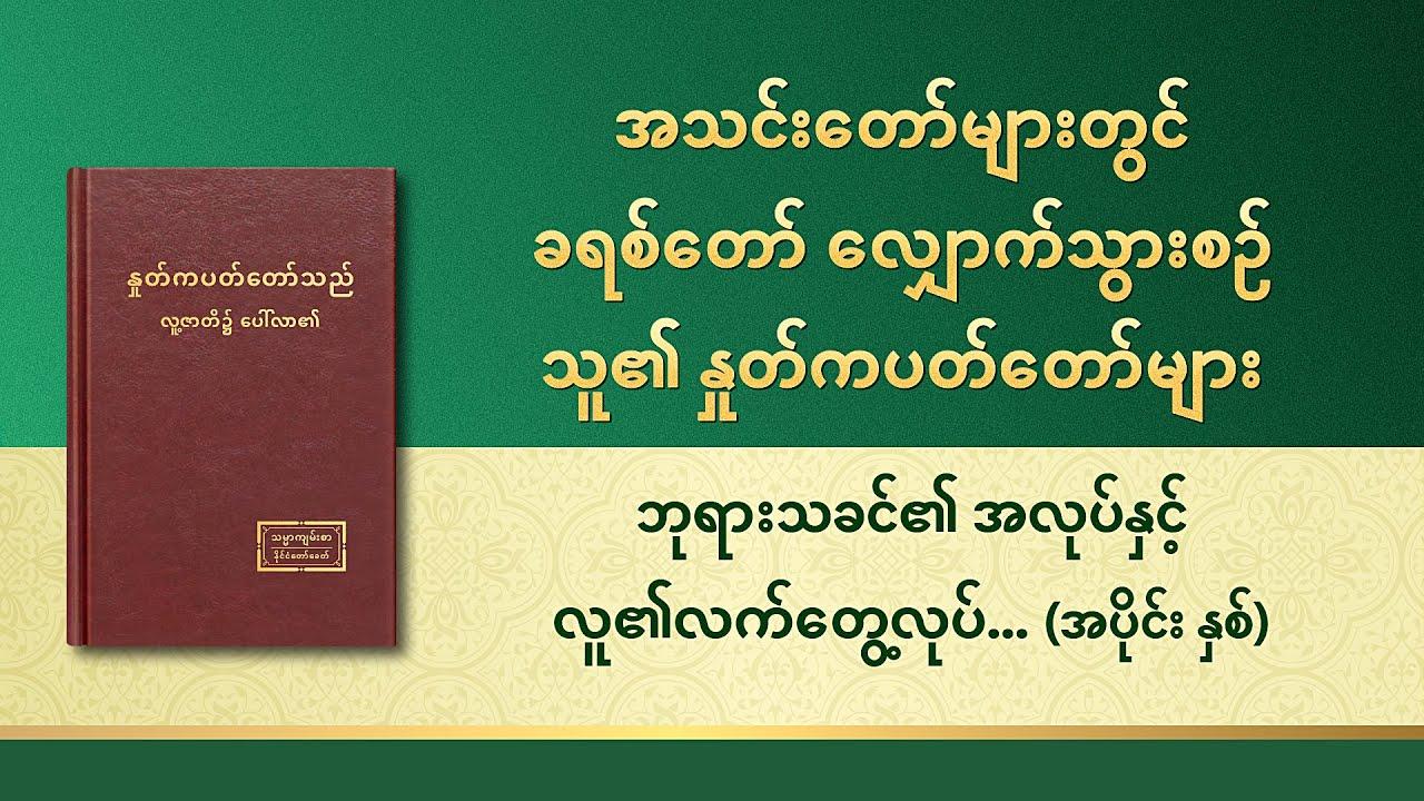 ဘုရားသခင်၏ နှုတ်ကပတ်တော် - ဘုရားသခင်၏ အလုပ်နှင့် လူ၏လက်တွေ့လုပ်ဆောင်မှု (အပိုင်း နှစ်)