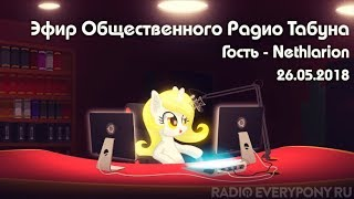 Эфир Общественного Радио Табуна 26.05.2018. Гость - Nethlarion