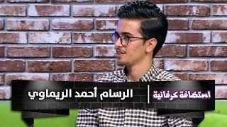 الرسام أحمد الريماوي
