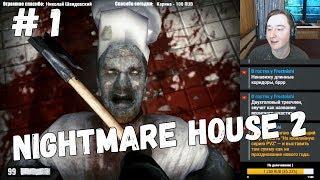 Nightmare House 2 #1 (Стрим #25) Качество - Трансляция