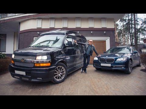 У Михаила Турецкого в гараже BMW 7 серии и Chevrolet Express Explorer