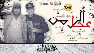 مهرجان بشكل جديد ,,زمن العجايب ,, غناء سادات & صغير كلمات ابو عمار توزيع عمرو حاحا