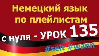 Немецкий язык  по плейлистам  с нуля. Урок 135 #seit #wann