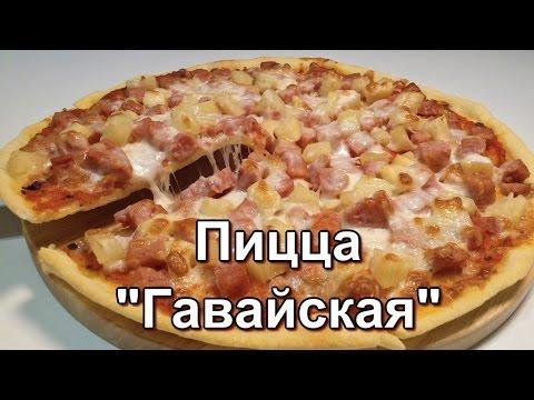 Пицца Гавайская. Рецепт теста, соуса и начинки. (Pizza Hawaiian.)