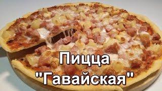 видео Пицца Гавайская