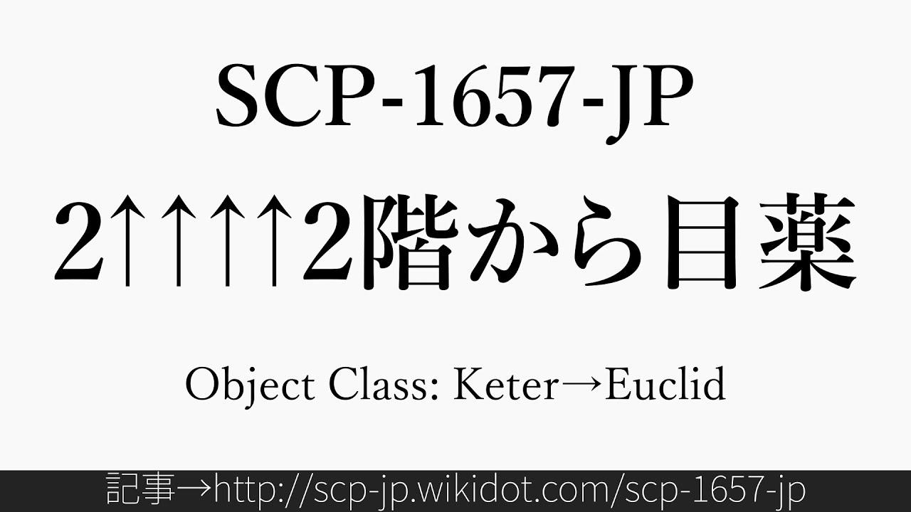 15秒でわかるSCP-1657-JP