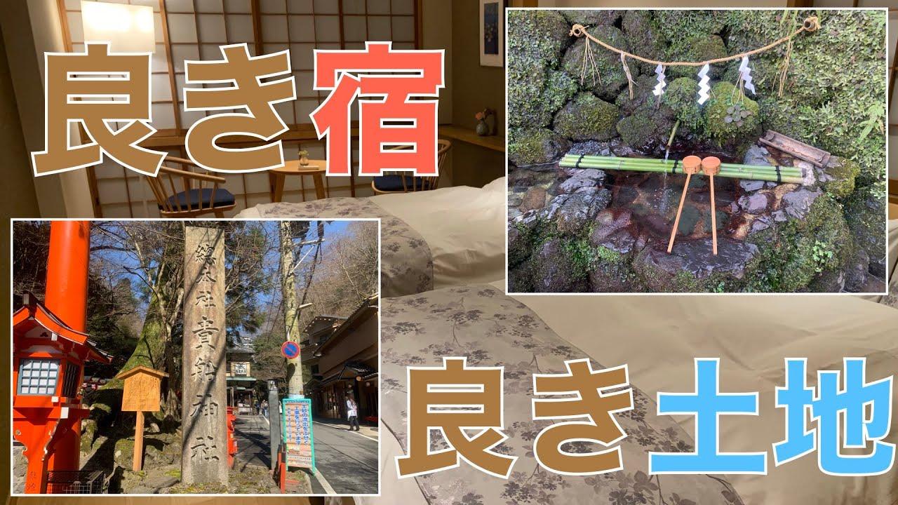 【京都旅行】嵐山および貴船神社を1泊2日でまったり観光【ややVlog】