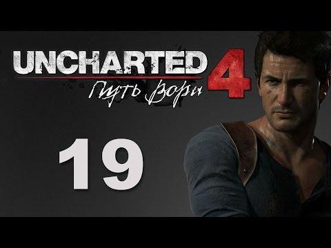Uncharted 4: Путь вора - Глава 11: Спрятано у всех на виду - прохождение игры на русском [#19]
