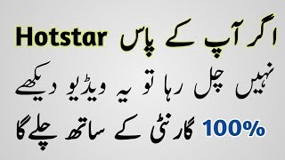 How To Watch Dramas In Hotstar 100% Working Tutorials
