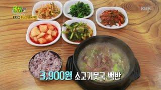 3900원 소고기뭇국 백반 [2TV 생생정보] 2020…