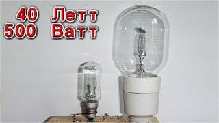 40 ЛЕТ 500 ВАТТ Мощная лампа сделана в СССР