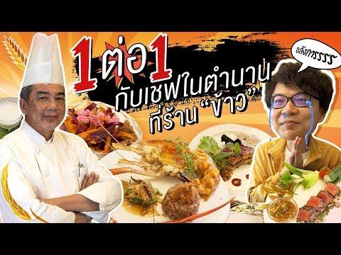 1 ต่อ 1 กับเชฟวิชิต คอร์สอาหารไทยสุดหรู 4990 บาท 😍