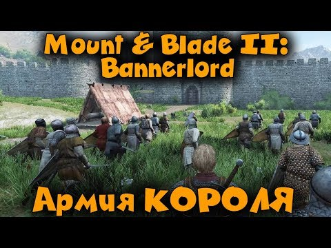 Mount & Blade II: Bannerlord - Король Холопус Прохождение #3