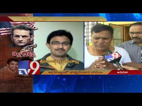 Indian shot dead by American spewing racial slurs in Kansas - TV9