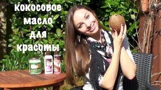 КОКОСОВОЕ МАСЛО: 5 СПОСОБОВ ПРИМЕНЕНИЯ(Кокосовое масло для волос, лица и еды! В этом видео: - В чем конкретно польза кокосового масла - Интересные..., 2015-03-14T15:08:33.000Z)