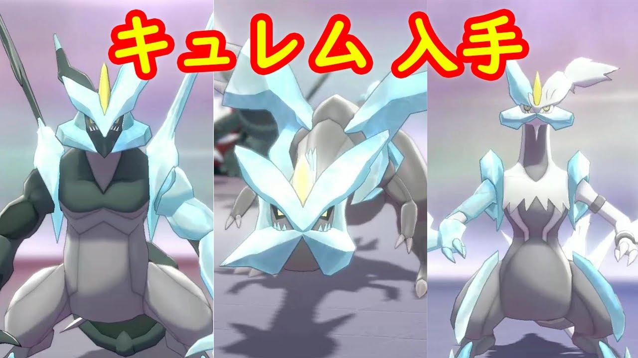 レックウザ 入手方法 ポケモン剣盾