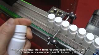 Оборудование для укупорки пластиковых контейнеров крышками www.MiniPress.ru(www.Minipress.ru Наша компания занимается поставкой фармацевтического оборудования из Китая, Кореи, Индии, Европы..., 2013-06-12T11:59:18.000Z)
